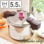 ショッピング圧力鍋 Wonder chef ワンダーシェフ 圧力鍋 あなたとわたしの圧力魔法鍋 22cm 5.5L IH対応 ( 両手鍋 ガス火対応 レシピ本付き 調理器具 )