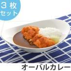 カレー皿 オーバル 25cm 洋食器 軽量強化磁器 フォルテモア 3枚セット ( 白い食器 強化 軽量 割れにくい 器 皿 食器 )