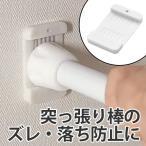 強力サポート板 小 突っ張り棒 対応 サポート板 強力 ( 突っ張り棒対応 突っ張り 専用 )