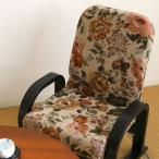 座いす リクライニング式TV座椅子 フラワー ( 背もたれつき 座椅子 リクライニングチェア )