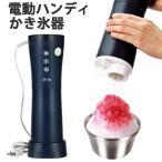 かき氷機 電動式 ハンディタイプ クールリッチ ( かき氷器 カキ氷機 電動 製菓用具 )