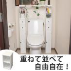 トイレ収納 スタッキングdeトイレ収納オープン ( トイレ用品 収納 コーナーラック ペーパー収納 トイレットペーパー収納 )
