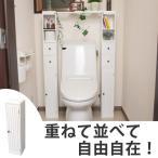 トイレ収納 スタッキングdeトイレ収納扉 ( トイレ用品 収納 コーナーラック ペーパー収納 トイレットペーパー収納 )