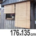 【週末限定クーポン】ロールスクリーン 燻し竹スクリーン 176×135cm 燻製竹 室内室外兼用 ( すだれ 簾 サンシェード )