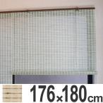 【週末限定クーポン】ロールスクリーン 麻スクリーン 176×180cm ( ロールカーテン すだれ 簾 )