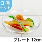 プレート 12cm ガラス食器 グラシュー 3枚セット ( 皿 ガラス 食器 食洗機対応 クリア 透明 )