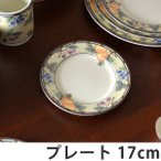 プレート 17cm 洋食器 ガーデンハーベスト 硬質陶器 ( 皿 食器 器 お皿 電子レンジ対応 食洗機対応 オーブン対応 )
