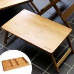 折りたたみテーブル バンブーテーブル バカンス 竹製 ローテーブル ( ピクニックテーブル レジャーテーブル 簡易テーブル )