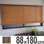 ロールスクリーン バンブースクリーン 88×180cm ( 送料無料 すだれ 簾 サンシェード )