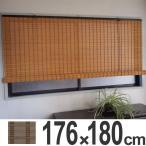ロールスクリーン バンブースクリーン 176×180cm ( すだれ 簾 サンシェード )