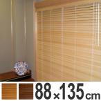 【今だけポイント5倍】ブラインド 木製 桐ブラインド 88×135cm ( 木製ブラインド ウッドブラインド ブラインドカーテン )