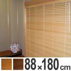 【今だけポイント5倍】ブラインド 木製 桐ブラインド 88×180cm ( 木製ブラインド ウッドブラインド ブラインドカーテン )|新商品|06