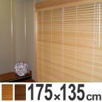 【今だけポイント5倍】ブラインド 木製 桐ブラインド 175×135cm ( 木製ブラインド ウッドブラインド ブラインドカーテン )