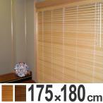 【今だけポイント5倍】ブラインド 木製 桐ブラインド 175×180cm ( 木製ブラインド ウッドブラインド ブラインドカーテン )