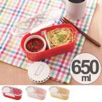 お弁当箱 1段 パスタランチ ドット 650ml ソース容器付き ( 弁当箱 ランチボックス 日本製 )