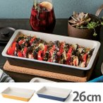 ラザニア皿 26cm 洋食器 スクエア コーナー ( 大皿 角型 耐熱セラミック 電子レンジ オーブン 食洗機 冷凍 )