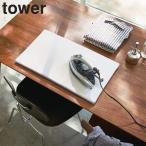 アイロン台 平型 アイロンボード タワー tower  ( プレス台 アイロンマット アイロン掛け )