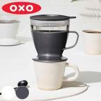 OXO オクソー オートドリップ コーヒーメーカー ( コーヒードリッパー コーヒーメーカー ドリップ珈琲 )