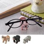 アニマル メガネスタンド ( 眼鏡スタンド めがねスタンド グラススタンド おしゃれ 動物 シロクマ ペンギン パンダ )