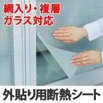 マドピタシート 外貼り断熱 ( 保温 省エネ 窓 窓ガラ 暖房 エコ 節電 ECO )
