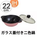 仕切り鍋 マルチテイスト IH対応 ガラス蓋付 二食鍋 22cm(桃花色) ( 卓上鍋 両手鍋 ガス火対応 )