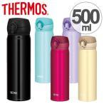 水筒 サーモス thermos 真空断熱ケータイマグ 直飲み 500ml JNL-503 ( 軽量 ステンレスボトル マグ )