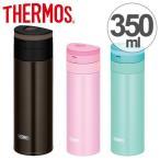 水筒 サーモス thermos 真空断熱ケータイマグ 直飲みスリム 350ml JNS-351 ( 軽量 ステンレスボトル マグ )