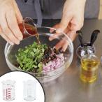 計量カップ 貝印 料理家の逸品 プチ計量カップ 50ml 2個セット 日本製 ( メジャーカップ 計量器具 計量コップ )