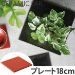 Yahoo!インテリアパレットヤフー店キントー KINTO プレート 18cm セラミックラボ 洋食器 ( 皿 食器 器 磁器 電子レンジ対応 食洗機対応 中皿  )|新商品|11