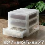 収納ケース 引き出し 約 幅27×奥行35×高さ27cm A4 浅3段 ( 収納ボックス プラスチック 小物 収納 )