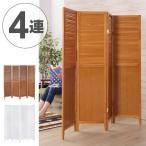 ショッピング仕切り スクリーン パーテーション 4連 衝立 木製 ( ついたて 間仕切り 洋風 )