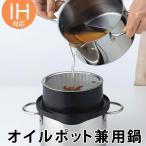 両手天ぷら鍋 油をきれいに注げる ダブルポット&揚げ鍋 IH対応 日本製 カートリッジ付き ( ガス火対応 天ぷら鍋 調理器具 )