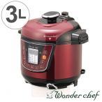 Wonder chef ワンダーシェフ 家庭用マイコン電気圧力鍋 3L レシピ本付き ( 圧力鍋 電気式 電気式圧力鍋 )
