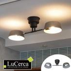 シーリングライト カピエンテ2 2灯 LuCerca ( 照明 おしゃれ 照明器具 )