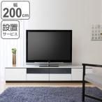 テレビ台 ローボード 光沢仕上げ RADUNI-NUOVO ホワイト 幅200cm ( テレビボード 完成品 テレビ TV 収納 大型 大きめ おしゃれ シンプル 白 )