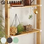 棚受 LABRICO ラブリコ DIY パーツ 1×8材 棚 ラック 同色1セット ( 突っ張り 壁面収納 パーティション 1×8 )