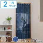 間仕切り カーテン パタッとたためるカーテン 150×200cm 2枚組 ( 間仕切りカーテン 部屋 仕切り )