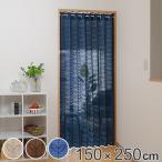間仕切り カーテン パタッとたためるカーテン 150×250cm ( 間仕切りカーテン 部屋 仕切り )