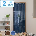 間仕切り カーテン パタッとたためるカーテン 150×250cm 2枚組 ( 間仕切りカーテン 部屋 仕切り )