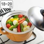 蒸し皿 お鍋にのせて簡単蒸しプレート小 ドーム型 18〜20cm用 日本製 ( 蒸し器 蒸し目皿 調理用品 )