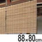 【今だけポイント5倍】外吊りすだれ 代萩すだれ 88×80cm ( すだれ 簾 サンシェード )