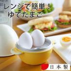 ゆで玉子調理器 レンジでかんたん たまごじょうず ( ゆで卵調理器 ゆで玉子作り 電子レンジ用 )の画像