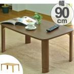 【週末限定クーポン】ローテーブル 折りたたみ 座卓 継脚付 幅90cm ( 完成品 テーブル 机 つくえ コーヒーテーブル )