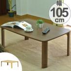 【週末限定クーポン】ローテーブル 折りたたみ 座卓 継脚付 幅105cm ( 完成品 テーブル 机 つくえ コーヒーテーブル )
