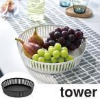 フルーツバスケット フルーツボウル 浅型 タワー tower 小物入れ ( フルーツボール 果物かご 卓上ボウル )