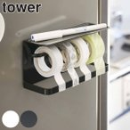 マグネットマスキングテープホルダー タワー tower ( テープカッター マステホルダー テープホルダー )