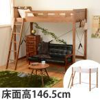 【週末限定クーポン】ロフトベッド 木製 コンセント付 高さ186cm ( ベット ベッド シングルベット シングル 子供用ベット )
