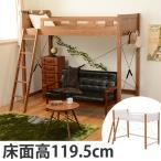 【週末限定クーポン】ロフトベッド 木製 コンセント付 高さ159cm ( ベット ベッド シングルベット シングル 子供用ベット )