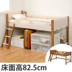 【週末限定クーポン】ロフトベッド 木製 コンセント付 高さ122cm ( ベット ベッド シングルベット シングル 子供用ベット )