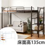 【週末限定クーポン】ロフトベッド シングル 階段タイプ アイアンフレーム 高さ166cm ( ベッド ベット シングルベッド 子供用ベット 子ども用ベット